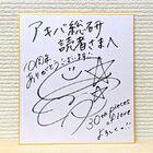 【プレゼント】初のベストアルバム「30 pieces of love」リリース記念! 中島 愛サイン入り色紙を2名様にプレゼント!