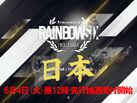 PC『R6S』、プロリーグ シーズン10世界決勝大会のチケット先行販売が本日6月4日12:00よりスタート!