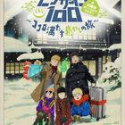 完全新作OVA「モブサイコ100 第一回霊とか相談所慰安旅行 ~ココロ満たす癒やしの旅~」、発売記念イベント開催決定!
