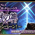 「Fate/Grand Order」、第2部 第4章「Lostbelt No.4 創世滅亡輪廻 ユガ・クシェートラ 黒き最後の神」開幕直前キャンペーン開催!!