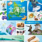 北海道新幹線と初音ミクがコラボ!「ナツキタ2019 北海道フェア」NewDays&NewDaysKIOSKで7月2日より開催!