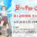 7月5日(金)放送開始のTVアニメ「荒ぶる季節の乙女どもよ。」、「第1話特別版 先行試写配信」が、全15サイトにて実施決定!