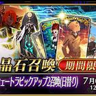 「Fate/Grand Order」、「★5(SSR)アルジュナ〔オルタ〕」が期間限定で登場!「ユガ・クシェートラピックアップ 2 召喚(日替り)」開催