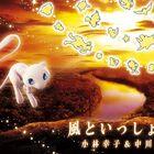 劇場版ポケットモンスター「ミュウツーの逆襲 EVOLUTION」、主題歌「風といっしょに」復刻絵柄ジャケットが公開! 中川翔子がヒャダインプロデュースでアニメEDも担当!