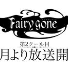 「Fairy gone フェアリーゴーン」、第2クール10月放送開始!(K)NoW_NAMEの「STILL STANDING」が彩る特報が解禁!