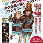 「炎炎ノ消防隊」と、原作者・大久保篤が描いた前作「ソウルイーター」とのコラボイラストポスターが公開!