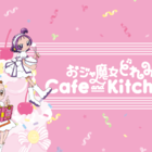 「おジャ魔女どれみ」20周年記念!「おジャ魔女どれみ Cafe&Kitchen」開催!! 東京は7月12日、大阪は8月29日スタート!