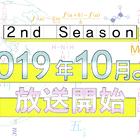 TVアニメ「ぼくたちは勉強ができない」、第2期制作決定! 2019年10月より放送開始!