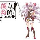 TVアニメ「私、能力は平均値でって言ったよね!」、10月放送スタート!