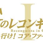 全5部作の劇場版「ガンダム Gのレコンギスタ」がついに始動! 富野由悠季総監督登壇イベントレポート到着!