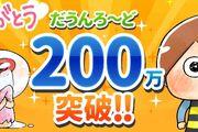 祝!「ゆるゲゲ」200万ダウンロード!豪華キャンペーンを開催&アキバ総研から記念グッズをプレゼント!