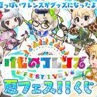 オンラインくじサービス「くじフェス!」にて、「けものフレンズFESTIVAL 夏フェス!!くじ」が販売開始!