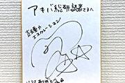 【プレゼント】9thシングル「鼓動エスカレーション」リリース記念! 内田真礼サイン入り色紙を2名様にプレゼント!