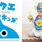 「ドラゴンクエスト」初の公式ベビー・キッズブランドが誕生! 小さな勇者と、親子で冒険をしよう!