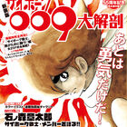 連載開始55周年記念!「サイボーグ009大解剖 新装版」発売