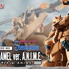 トリントン基地を狙撃し、ガンダム試作2号機奪取作戦を成功に導いた大型MS「ザメル」が、ついに「ROBOT魂」に登場!