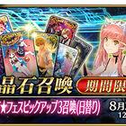 「Fate/Grand Order」、期間限定サーヴァント「★5(SSR)BB」が登場!「復刻 サバ★フェスピックアップ 3 召喚(日替り)」開催