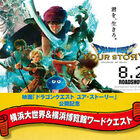8月2日から期間限定で開催! 映画「ドラゴンクエスト ユア・ストーリー」公開記念ワードラリーイベント「横浜大世界&横浜博覧館ワードクエスト」
