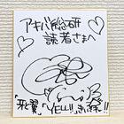 【プレゼント】ニューシングル「牙と翼」とミニアルバム「YELL!!」リリース記念! May'nサイン入り色紙を抽選で1名様にプレゼント!