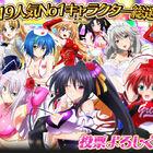 ソシャゲ版「ハイスクールD×D」にて、レイドイベント「魅惑のビキニ美少女です!」&アニバーサリーキャンペーンスタート!