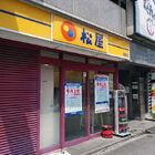 牛めしチェーン「松屋 秋葉原店」が店舗改装工事のため9月上旬まで一時休業中