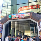 MF文庫Jのヒロインたちとゲームの世界へ Let's GO! MF文庫J 「夏の学園祭2019」が今年も開催!