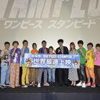 熱狂の世界最速上映開催に絶賛の声! 劇場版「ONE PIECE STAMPEDE」世界最速上映会レポート!