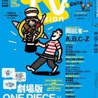 劇場版「ONE PIECE STAMPEDE」×TV station、コラボ特別号が8月7日(水)より発売決定! 中面も充実のONE PIECE特集!!