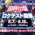 「星と翼のパラドクス」に新機能「同時出撃モード」が登場、ロケテストを8月7日より開催!
