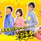 """声優ユニット""""バナナフリッターズ""""の新曲が、PS4/Switch「たべごろ!スーパーモンキーボール」のテーマソングに決定!"""