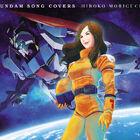 森口博子「GUNDAM SONG COVERS」数量限定生産盤の追加販売が決定! 東京・福岡・名古屋・大阪にてフリーライブ開催決定!