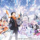 「Re:ゼロから始める異世界生活 Memory Snow」、早くもAT-Xでの放送が決定!!
