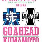 「ガールズ&パンツァー『GO AHEAD KUMAMOTO』スペシャルトークショー」9/1(日)、namcoワンダーシティ南熊本店で開催!