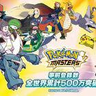 iOS/Android向け新作ゲーム「ポケモンマスターズ」、事前登録数が全世界累計で500万を突破!