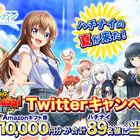ハチナイの夏が来た!「八月のシンデレラナイン」、Amazonギフト券10,000円分が89名に当たるTwitterキャンペーン開催!