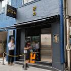 スパイス・ラー麺「卍力 秋葉原店」が8月14日より営業中! 「ヤキトンヤリキ 秋葉原店」跡地