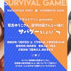 「アサルトリリィpresents 夏吉ゆうこさん、星守紗凪さんと一緒にサバゲーをしよう」 参加申し込み受付がスタート!