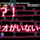 【Switchで大検証! 伝説の裏技チャレンジ!  Vol.2】令和になった今、改めて挑戦!「ドンキーコング」ステージ1を一瞬でクリア!