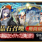 「Fate/Grand Order」、「★5 アルトリア・ペンドラゴン(ルーラー)」登場の「ラスベガス御前試合ピックアップ 2 召喚」開催!!