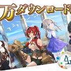 30万ダウンロードを突破したアクションRPG「アークレゾナ」で、期間限定イベントが開催中!