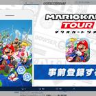 スマホ版「マリオカートツアー」、2019年9月25日より配信開始!