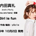 内田真礼2ndミニアルバム「you are here」よりy0c1e提供楽曲「Girl is fun」試聴動画公開! 収録楽曲タイトル・作家情報解禁!