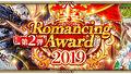 好評配信中の「ロマンシング サガ リ・ユニバース」、「Romancing Award 2019 第2弾」が本日より開催!