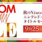「CAPCOM AUTUMN SALE」開催! Nintendo Switchと3DSタイトルのダウンロード版が最大62%OFFでSALE中!