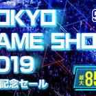 PS Storeが本日より「TOKYO GAME SHOW 2019開催記念セール」を開催! 人気有名ゲームが半額などで買えるチャンス!