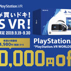 PlayStation VRが期間限定で1万円安く買える! 「今が買いドキ!PS VR!キャンペーン」9/19より開始