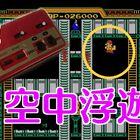 【Switchで大検証! 伝説の裏技チャレンジ!  Vol.3】「レッキングクルー」奇跡の空中浮遊&「ドンキーコング3」で999999点を超えるとどうなる?