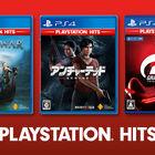 人気作品がお手頃価格に! 「PlayStation Hits」シリーズとして新たに3つのタイトルが10月4日に発売!