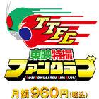 「東映特撮ファンクラブ」アプリ内で電子書籍コンテンツの閲覧が可能に! 9/27より連載開始の「仮面ライダー913」も配信!
