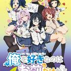 TVアニメ「俺を好きなのはお前だけかよ」、Blu-ray&DVD第1巻 12月25日(水)発売決定! 完全生産限定版特典情報も一挙公開!